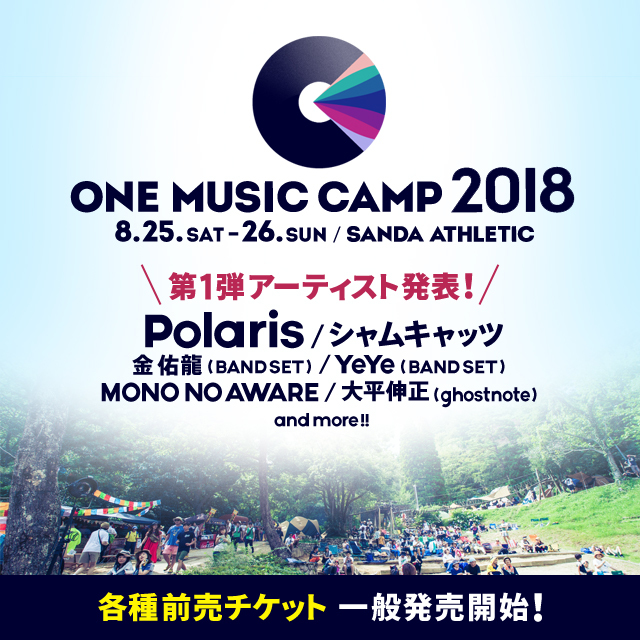 『ONE MUSIC CAMP 2018』