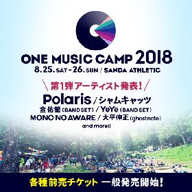 「みんなであそぶ」キャンプイン音楽フェス『ONE MUSIC CAMP 2018』の第一弾出演者発表