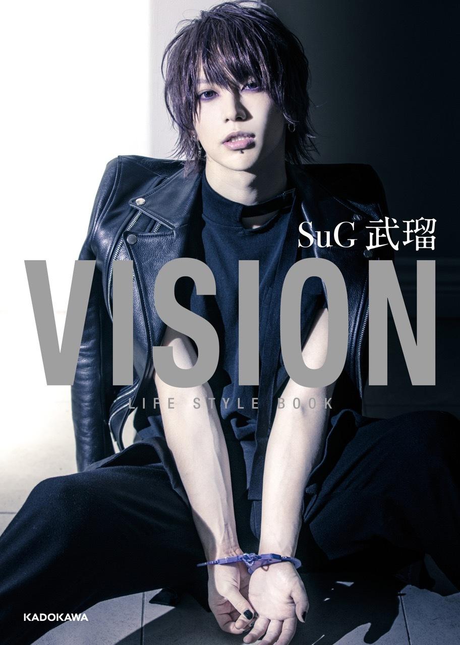 武瑠スタイルブック『VISION –LIFE STYLE BOOK-』