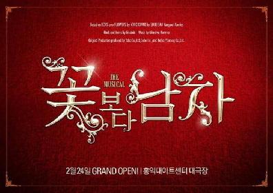 ハイスクールミュージカルの決定版『花より男子 The Musical』が海外進出、2017年2月より韓国版上演決定