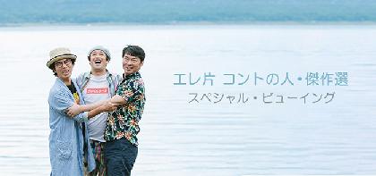 1回限りのベストネタライブ『エレ片 コントの人・傑作選』上映会開催