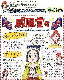 『世界まるごとクラシック』楽曲紹介 Vol.5 エルガー「威風堂々」~女王のための行進曲