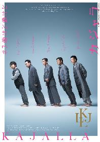 小林賢太郎、作・演出のコントブランド「カジャラ」第3弾『働けど働けど』のBlu-ray&DVD化が決定 第4弾の公演は2019年2月から