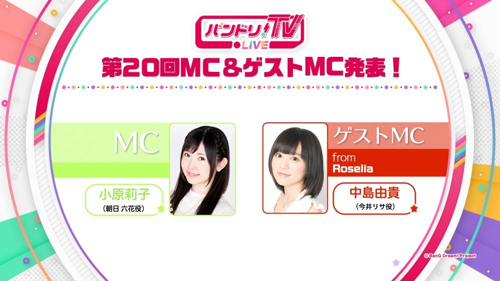 「バンドリ!TV LIVE」第20回放送 (C)BanG Dream! Project (C)Craft Egg Inc. (C)bushiroad All Rights Reserved.