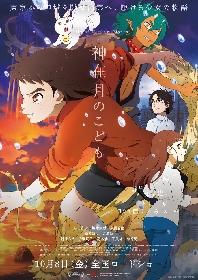 劇場オリジナルアニメ映画『神在月のこども』新ビジュアル公開&エンディングテーマはmiwaの書き下ろし