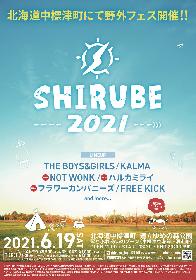THE BOYS&GIRLSが地元・北海道で主催する野外フェス『SHIRUBE 2021』 第二弾出演者にNOT WONK、ハルカミライら