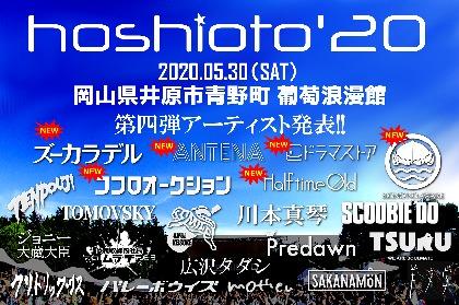 """岡山の野外フェス『hoshioto'20』ココロオークション、Half time Oldら第四弾出演者を発表 アンバサダーに""""まつきりな""""が決定"""