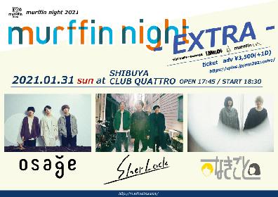 音楽レーベル「murffin discs」のイベント『murffin night』の追加公演が開催 出演にosage、なきごと、SherLock