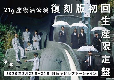 21g座、4年ぶりの本公演は演劇と映像作品のオムニバス 『復刻版初回生産限定盤』を上演