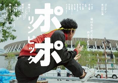 劇団ゴジゲン『ポポリンピック』 アフターイベントに小山田壮平、コウズマユウタ、納谷真大、ワタナベシンゴの登壇が決定