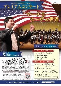フィルハーモニック・ウインズ大阪が昼下がりの音楽会シリーズ Vol.76 プレミアムコンサート「マーチ王・スーザの世界」を開催