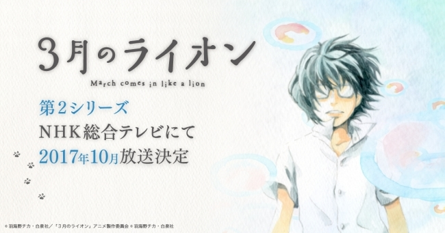 (C)羽海野チカ・白泉社/「3月のライオン」アニメ製作委員会