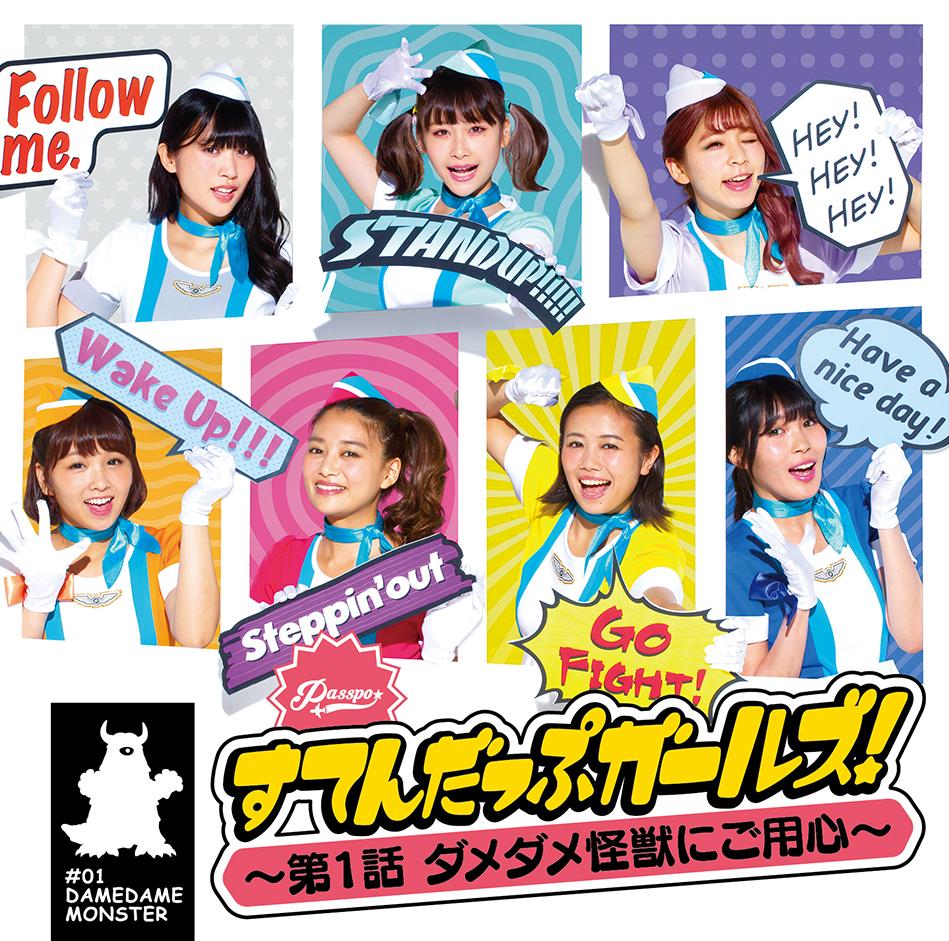 PASSPO☆「すてんだっぷガールズ!~」ファーストクラス盤