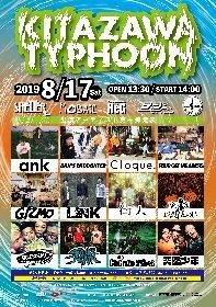 『KITAZAWA TYPHOON2019』3年ぶりに開催決定! 第一弾出演アーティストを12組発表