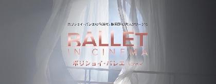 『ボリショイ・バレエ in シネマ Season 2020 – 2021』上映決定 PART1上映3作品が発表