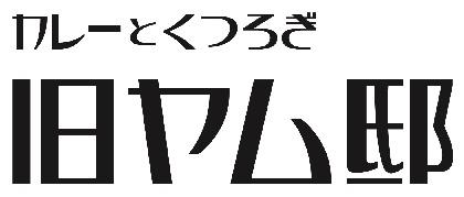 """FM802 『FLiPLiPS』×旧ヤム邸 """"ウルフルズ トータス松本とSuchmos YONCEの夢のせあいがけカレー""""を期間限定で販売"""