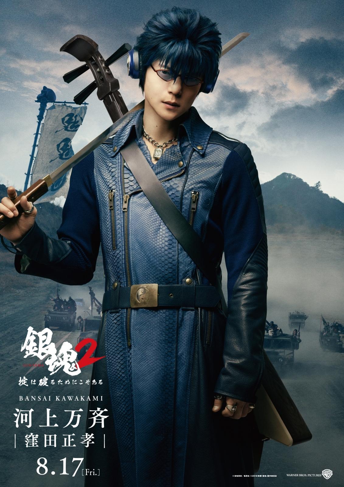 (C)空知英秋/集英社 (C)2018 映画「銀魂2(仮)」製作委員会