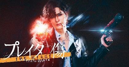 仲田博喜が演じる、嵐柴エイジを起用したティザービジュアルが解禁 舞台『プレイタの傷』