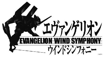 『エヴァンゲリオン』の初めてとなる吹奏楽版コンサート 『エヴァンゲリオン』ウインドシンフォニー の開催が決定!