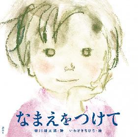 いわさきちひろと谷川俊太郎がコラボレーション 美しい絵と詩が織りなす絵本『なまえをつけて』が発売