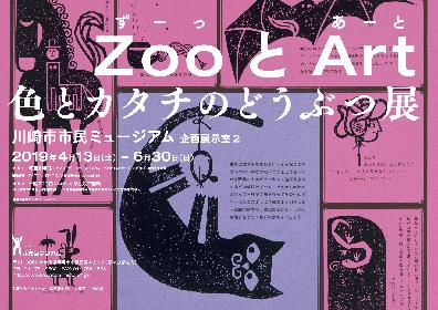 川崎市市民ミュージアムで、『ZooとArt  色とカタチのどうぶつ展』 動物が描かれた近現代のポスター、マンガなどを展示
