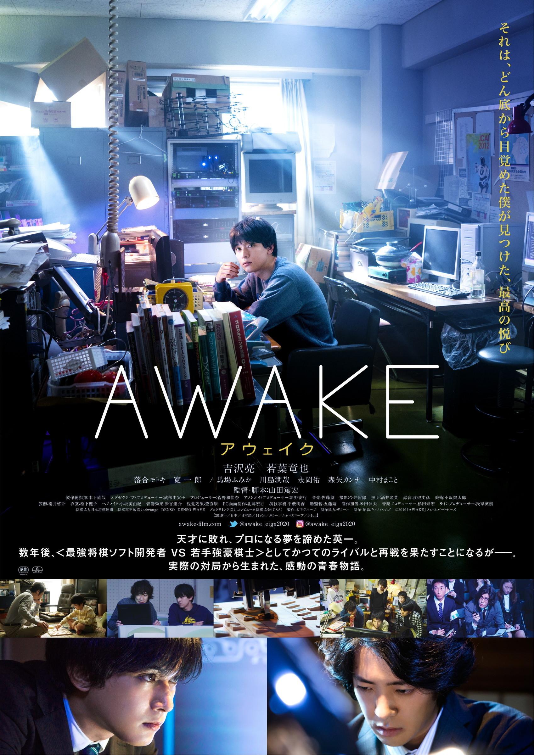 (C)2019『AWAKE』フィルムパートナーズ
