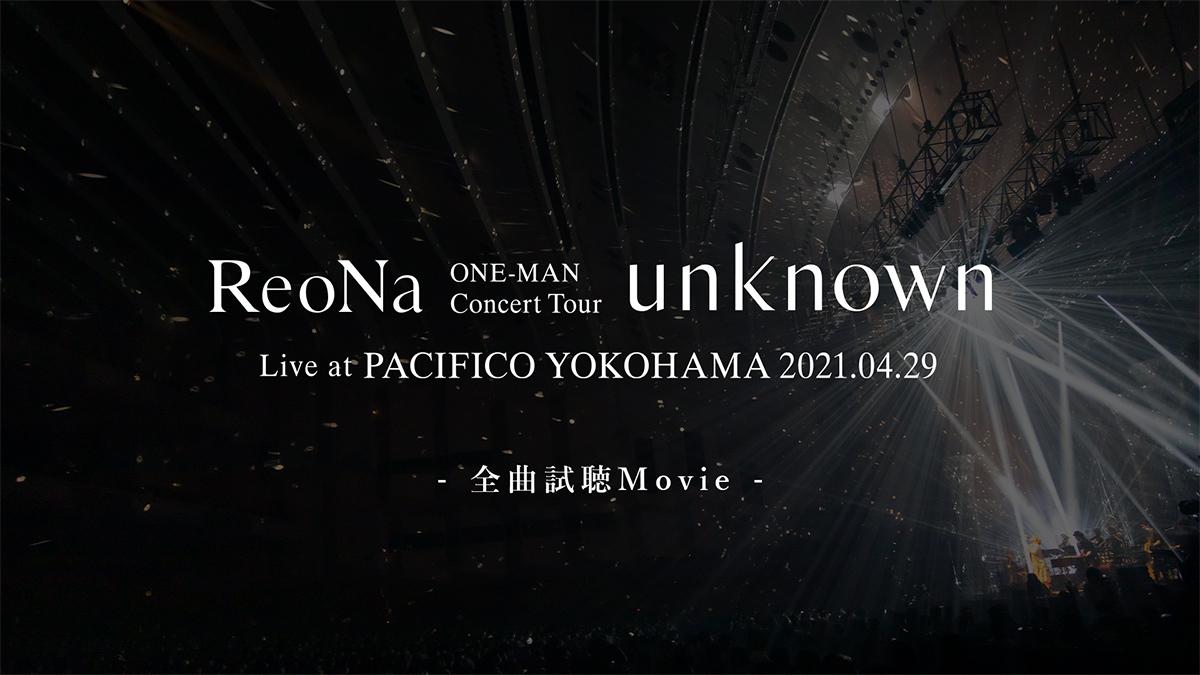 "「ReoNa ONE-MAN Concert Tour ""unknown"" Live at PACIFICO YOKOHAMA」全曲試聴動画より"
