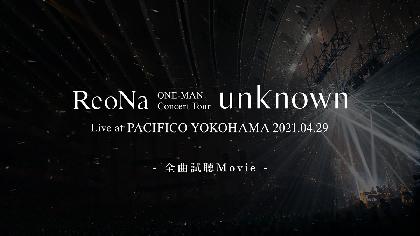 ReoNa初のライブBlu-ray&DVDの全曲試聴動画&『月姫』CD収録曲情報と同梱特典を公開