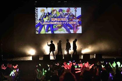 浦島坂田船「目指せ10周年!」 企画コーナーやライブでとことん楽しませた初の『ファン感謝祭』をレポート