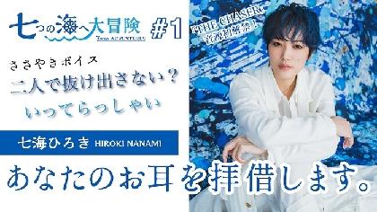 七海ひろき、YouTubeチャンネルにて「声」で演じるオリジナルコンテンツをスタート 番組内で「THE CHASER」音源を初解禁