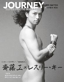斎藤工×レスリー・キー、20年の軌跡がフォトマガジンに 上戸彩、福山雅治らとの対談も収録した『JOURNEY』発売へ