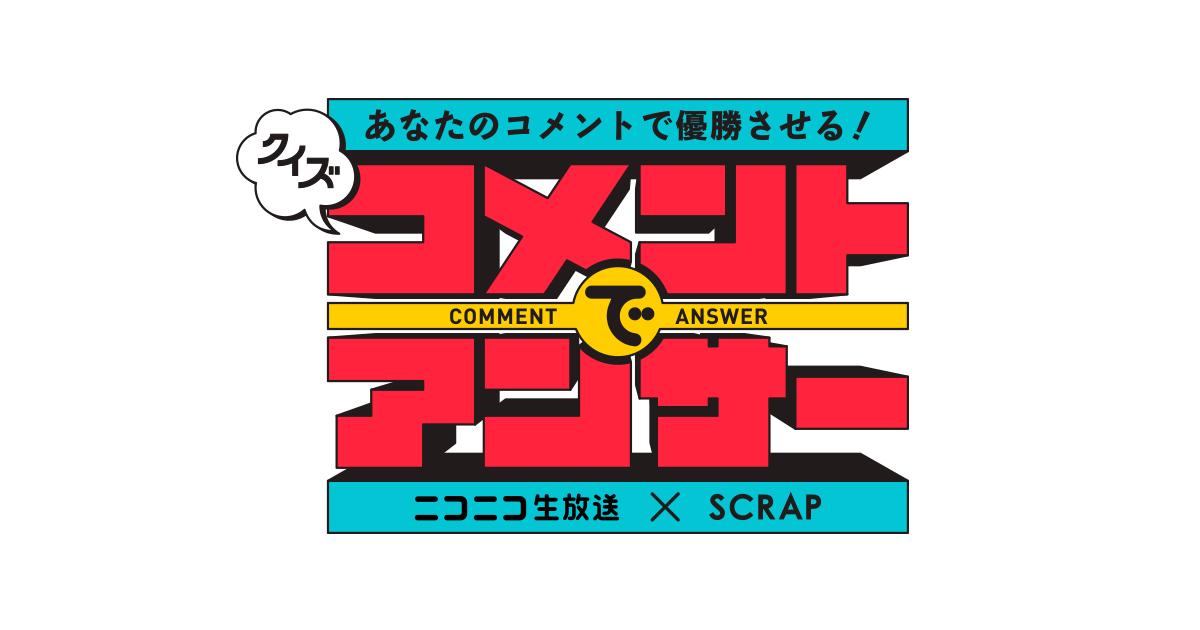 (C)SCRAP
