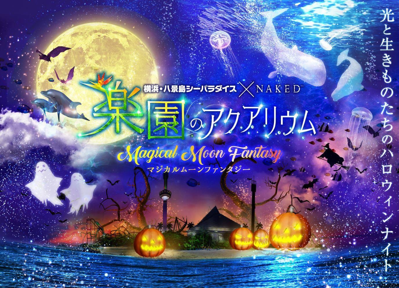 横浜・八景島シーパラダイス×NAKED Inc.『楽園のアクアリウム 〜マジカルムーンファンタジー〜』