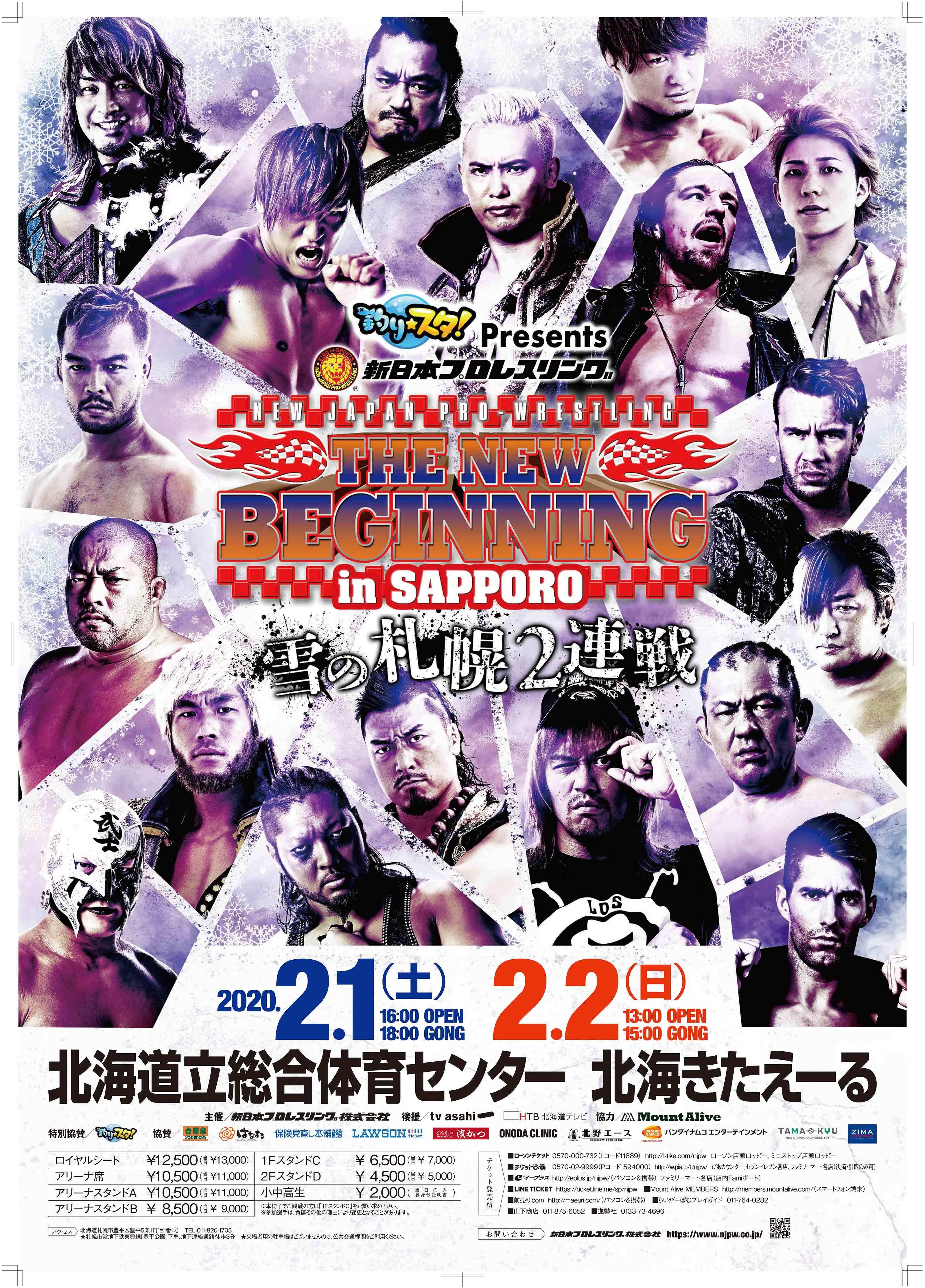 新日本プロレス『釣り★スタ presents THE NEW BEGINNING in SAPPORO ~雪の札幌2連戦~』が、2月1日(土)・2日(日)に開催される (C)新日本プロレス