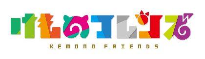 """『けものフレンズ』から""""どうぶつビスケッツ×PPP""""の2ndシングル&キャラソンアルバム第2弾の発売が決定! 本日開催の『けものフレンズLIVE』もDVD化"""