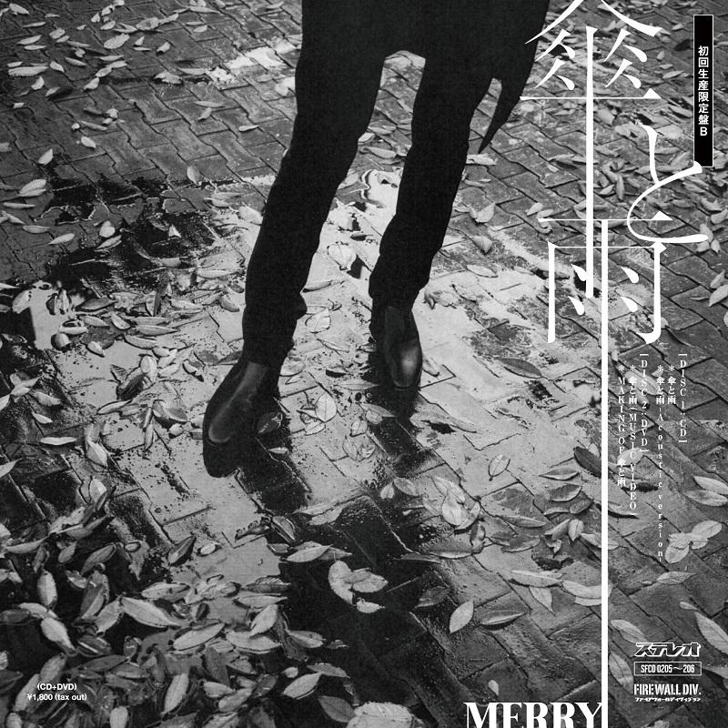MERRY「傘と雨」初回生産限定盤B