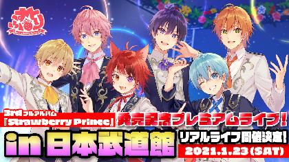 すとぷり、3rdフルアルバム発売記念プレミアムライブを日本武道館で開催決定