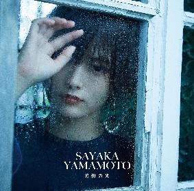 山本彩、新シングル「追憶の光」のジャケット写真&特典ポスターのビジュアルを一挙公開