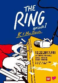 アーティストがガチンコバトル?「K」と「森大輔」によるピアノマンが火花を散らす「The RING」とは