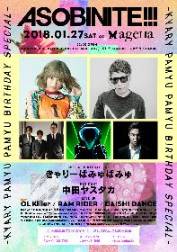 きゃりーの誕生日を祝うイベント『ASOBINITE!!!』、トイプードル a.k.a. 岡村靖幸らによるユニット・OL Killerを追加発表