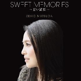 松田聖子の名曲「SWEET MEMORIES」初MV解禁&40周年記念アルバムリリース決定