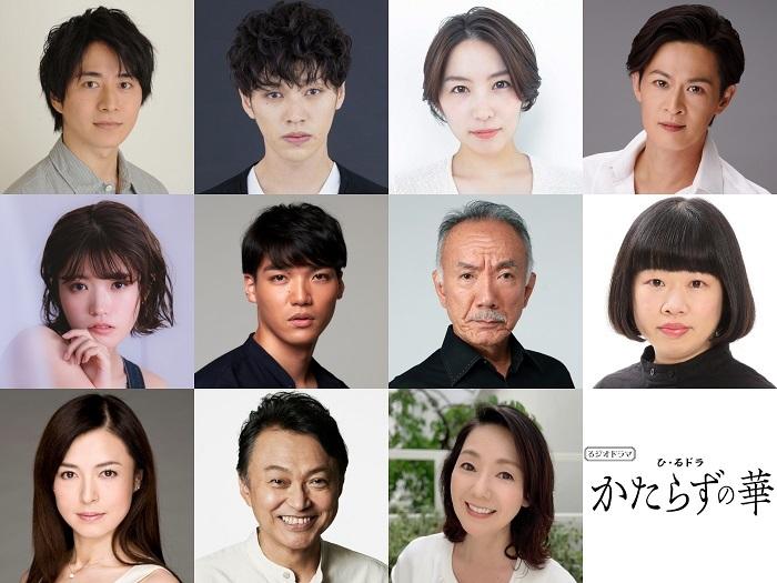 AuDeeオリジナルラジオドラマ『かたらずの華』出演者