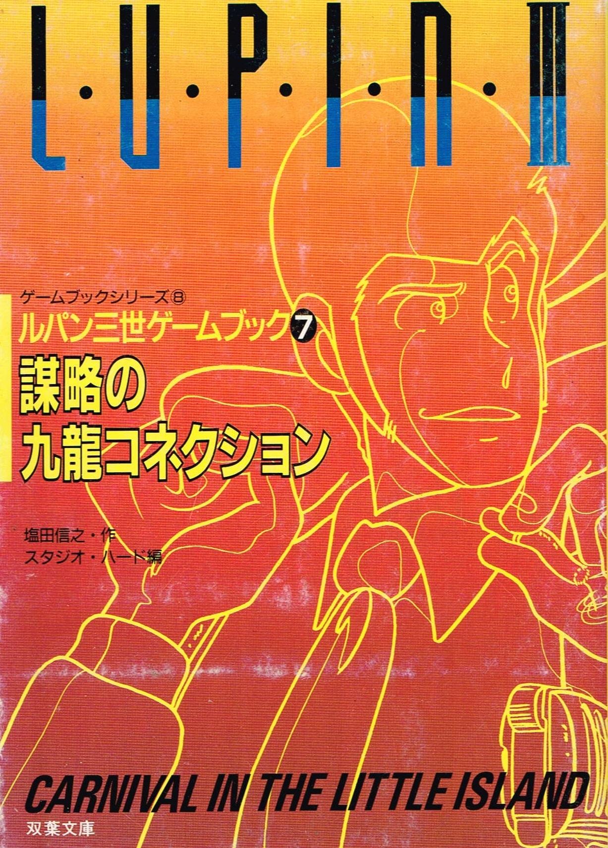 『ルパン3世 謀略の九龍コネクション』