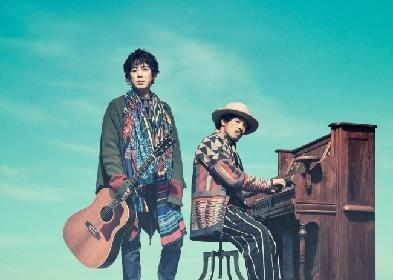 スキマスイッチがレコーディング秘話や15年の軌跡を振り返る TOKYO FM『Monthly Artist File-THE VOICE』6月パーソナリティに決定