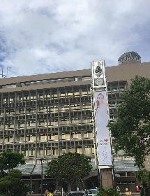 沖縄市役所・本庁舎に安室奈美恵の巨大懸垂幕