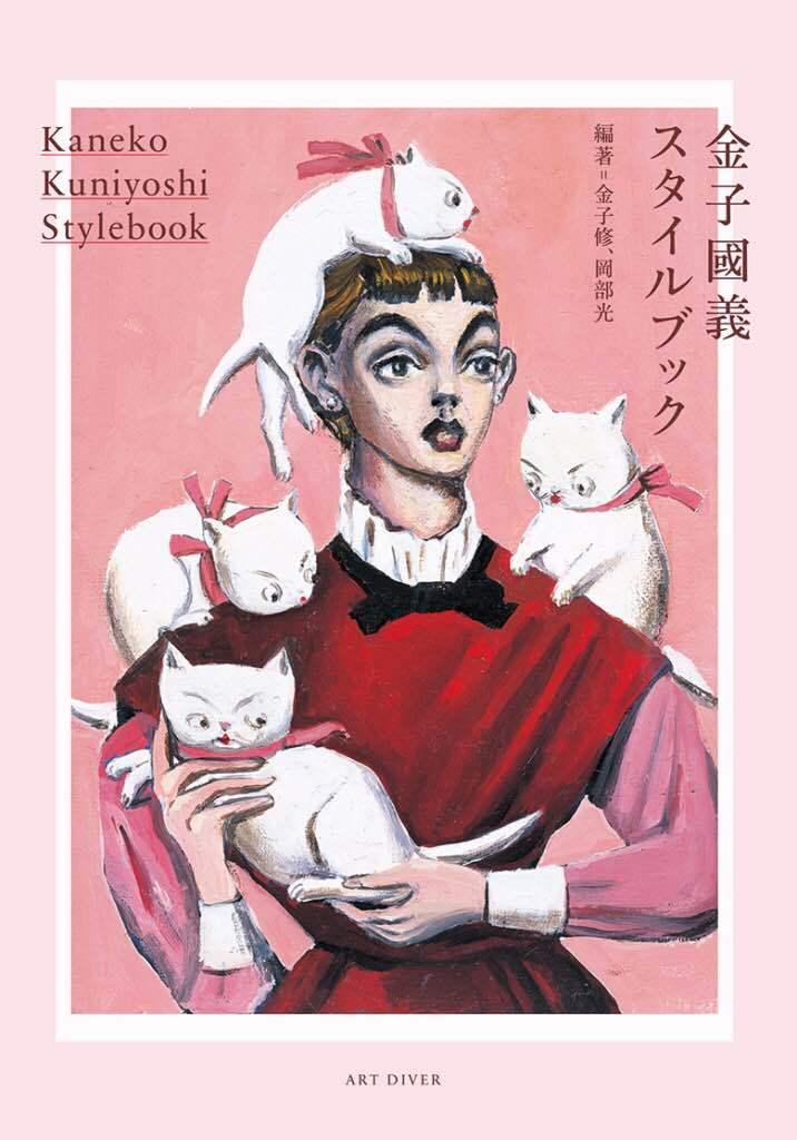 『金子國義スタイルブック』