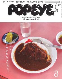 『POPEYE』カレー特集にU-zhaan、cero高城、コムアイ、かせきら登場