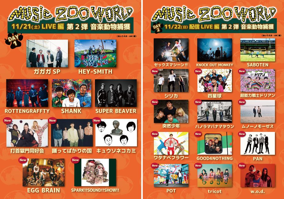 『Real 10th  Anniversary MUSIC ZOO WORLD』