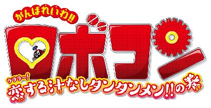 Newロボコン&ロビンのキャラクタービジュアル解禁『がんばれいわ!!ロボコン』 クランクアップで出演キャスト発表