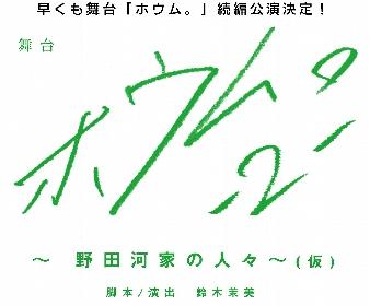 竹中凌平、三好大貴、武藤賢人らの日替わりゲスト出演が決定 舞台『ホウム。2 -野田河家の人々-(仮)』